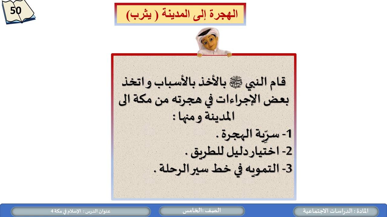 الصف الخامس   الدراسات الاجتماعية 3  الاسلام في مكة 4