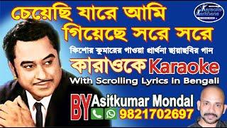 Chyayachhi Jare Aami Karaoke Sample