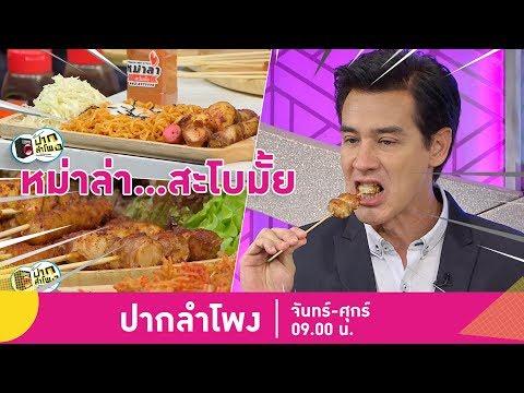 """เตรียมเที่ยวงาน """"Innovation Thailand Expo 2018"""" - วันที่ 02 Oct 2018"""