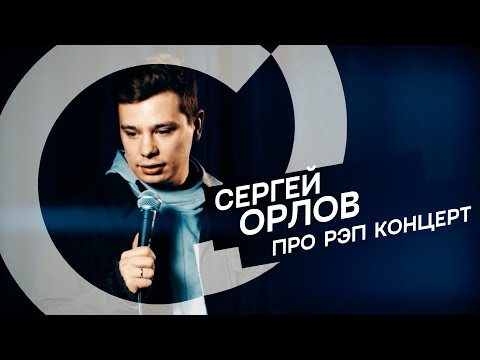 Сергей Орлов - Про рэп-концерт