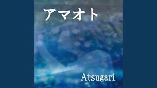 サガユウキ - アマオト