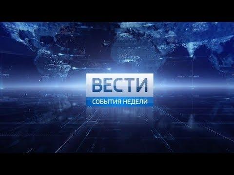 Вести-Орёл. События недели. 30.07.2017