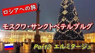ロシア自由旅行② モスクワ・サンクトペテルブルグ エルミタージュ