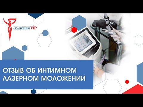 Что такое лазерное интимное омоложение? Отзыв пациента клиники Академия VIP