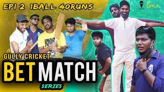 Bet Match 🏏 (Ep 2) - 1 Ball 40Runs  | Gully Cricket Comedy Web Series 2020 | #ConeIce #IPL2020