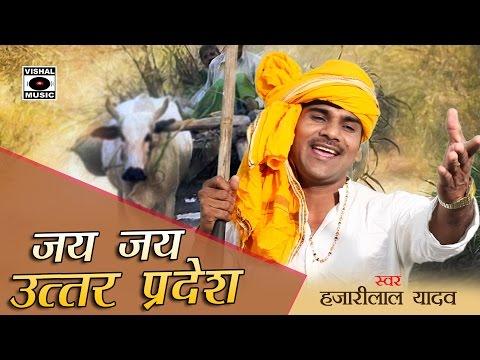 Jay Jay Uttar Pradesh - जय जय उत्तरप्रदेश  - New song 2017