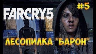 """Far Cry 5 / Фар Край 5☻ ЛЕСОПИЛКА """"БАРОН"""" - часть 5 прохождение на русском языке"""