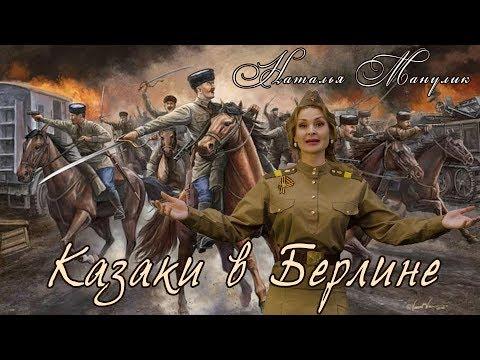 Наталья Манулик - Казаки в Берлине Песня военных лет. (1945)