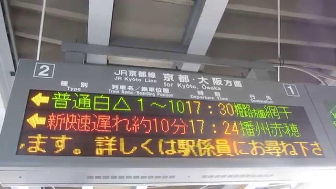 遅延 線 jr 神戸