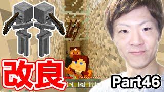 【マインクラフト】Part46 - 経験値トラップ改良作戦!【セイキン&ポン】 thumbnail