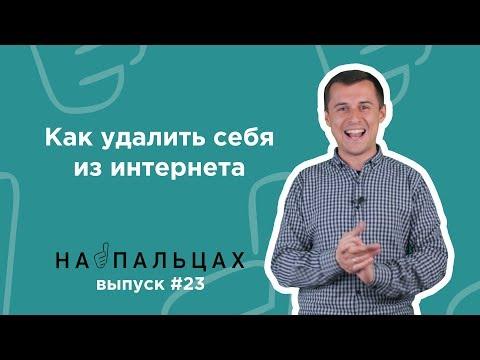 Как удалить себя из интернета — На Пальцах #23 (Netpeak)