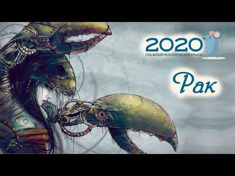 Гороскоп для Рака на весь 2020 год. Точный и правдивый астрологический прогноз для женщин и мужчин