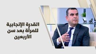 د. عرفات سمارة - القدرة الإنجابية للمرأة بعد سن الأربعين