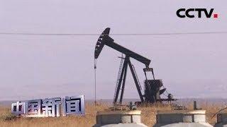 [中国新闻] 美叙角力油田为叙局势发展增添变数 | CCTV中文国际