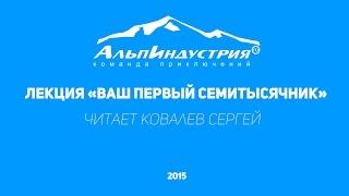 Лекция Ваш первый семитысячник . Сергей Ковалев