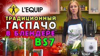 Средневековый рецепт гаспачо из Испании в блендере Lequip BS7