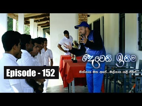 Deweni Inima | Episode 152 05th September 2017