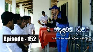 Deweni Inima | Episode 152 05th September 2017 Thumbnail