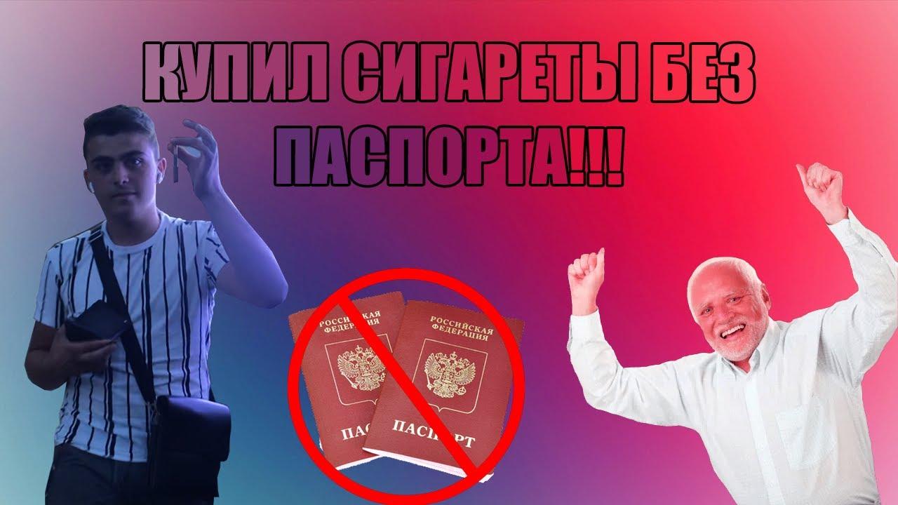 где купить сигареты без паспорта