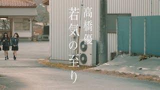 高橋優「若気の至り」ストーリーフィルム