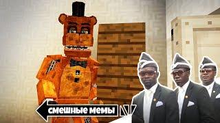😳 Самые *ПУГАЮЩИЕ* Мемы в Майнкрафт