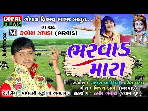 Bharvad Mara | New Latest DJ Nonstop Song By Gopal Films