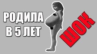 🔴РОДИЛА В 5 ЛЕТ!!! | САМАЯ МОЛОДАЯ МАМА