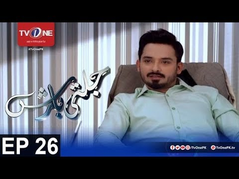Jalti Barish - Episode 26 - TV One Drama - 9th September 2017