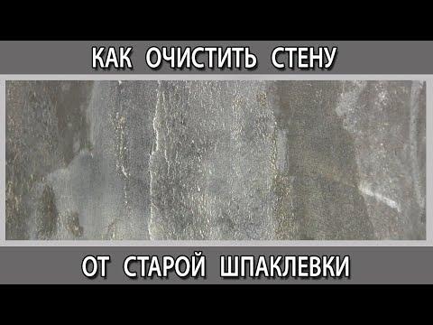 Как удалить старую шпаклевку со стен