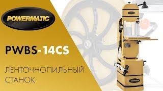 Обзор POWERMATIC PWBS-14CS ЛЕНТОЧНОПИЛЬНЫЙ СТАНОК