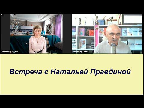 Встреча Александра Свияша и Натальи Правдиной