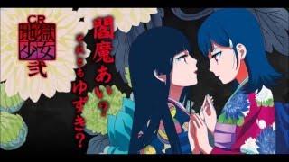 Download 地獄少女弐祭り 静寂の花火 御景ゆずき(CV:佐藤聡美)FULL? Mp3