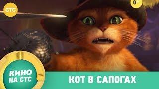 Кот в сапогах | Кино в 19:20
