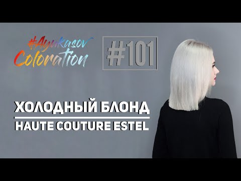 #AyukasovColoration #101 Холодный блонд Haute Couture ESTEL