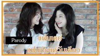 parody ioi sejeong chaeyeon แฟนเดย แฟนก นแค ว นเด ยว
