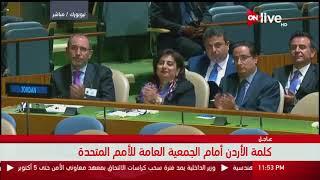 كلمة الأردن أمام الجمعية العامة للأمم المتحدة