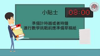Publication Date: 2020-05-29 | Video Title: 學習挑戰站準備篇(2020-05-30)