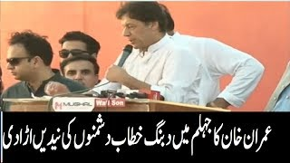 Imran Khan Today Speech in Pti Jehlam Jalsa 18th July 2018