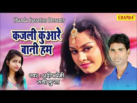 कजली कुंवारे बानी हम     Pardeep Premi , Ruchi Gupta    Bhojpuri Song    Lokgeet 2018