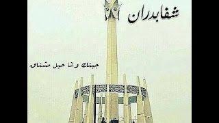 قبيلة العدوان / للشاعر نمر ابوعرابي العدوان