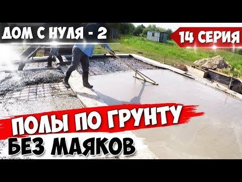 ДОМ С НУЛЯ - 2. /14 серия/ПОЛЫ по ГРУНТУ без МАЯКОВ