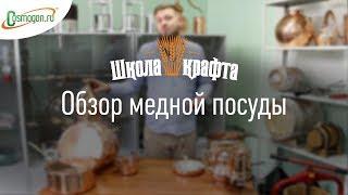 Обзор медной посуды ► Паэлья, Катаплана, Сотейник