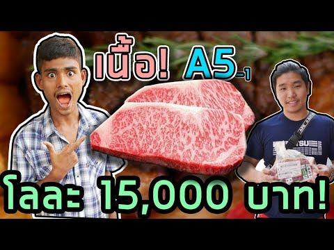เทพบัง!กินเนื้อวากิว A5 ครั้งแรกในชีวิต ซึ้งน้ำตาจะไหล !