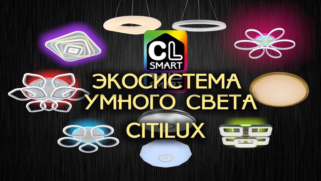 Экосистема Citilux Smart