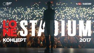 L'ONE - Концерт в Stadium Live (Москва, 20.05.17)
