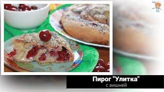 Пирог улитка с вишней на кефире и рецепт простого пышного пирога с вишней!