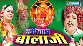 Vaari Jaaun Balaji - Full Hindi Devotional Movie HD- Bajrang Bali, Lord Hanuman - Max Movies