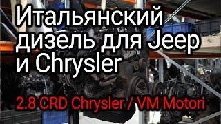 Дизельный двигатель для американцев Chrysler, Dodge и Jeep 2.8 CRD