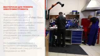 видео Авторизованный сервисный центр Макита