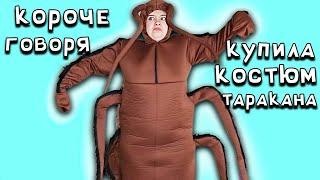 Короче говоря, купила тараканий костюм